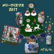メリークリスマス 2017:ツリー 飾りました!
