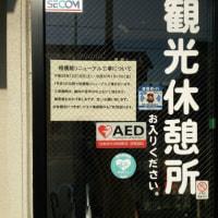 相撲館「けはや座」