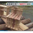 西日本豪雨被災地に「組手什」を。組み合わせ次第で、いすや棚などを作る
