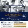 OSHIMEN CONTEST2017 ~ガーデンベルズ小林~