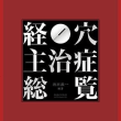 平成29年度経絡治療学会経絡治療学会福岡部会