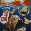 深海魚おっとっと開けてみた!!しかもレア発見!!でも…(。´・ω・)ん?