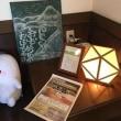 【イベントご報告】町田市・大蔵湯さんでふわっふわタオル体験♩