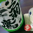「志太泉」純吟おりがらみ、「神亀」ひやおろし、「菊鷹」ハミングバードを購入!