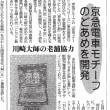 """松屋総本店 """"京急のど飴"""" の販売開始"""