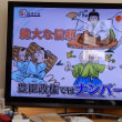平成終期「石田三成」