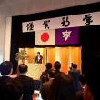 墨田区新年賀詞交換会…今朝の新聞…