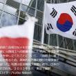 資産差し押さえに「具体的措置」、韓国の徴用工訴訟で安倍首相・・・ノービザを即止めることから