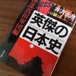 英傑の日本史 智謀真田軍団編