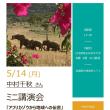 5月14日(月) ミニ講演会