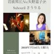 2018 7 14 岩波邦江(vo) 矢野嘉子(p) at 京都さうりる