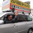 新幹線より暮らし優先の県政市政を!終日、後援会のみなさん方と宣伝・対話行動