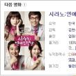 韓国映画とフランス戯曲