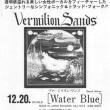 ヴァーミリオンサンズ 「Water Blue」 発売30周年に寄せて