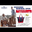 ドッグデプト新静岡セノバ店が移転