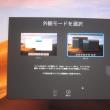 MACに新OS Mojaveを入れました。