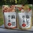 冨貴の 麻婆鍋の素・塩レモン鍋の素 ~11月の新