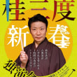桂三度(元・世界のナベアツ)新春独演会(1/6)