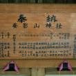 筑波山神社と姉妹の関係にある神郡の蚕影(こかげ)神社