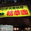 アジア大衆料理「稲草園(とうそうえん)」に初~~四谷です!