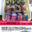 4月29日(日)ギターのあるお花見会