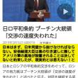 日ロ平和条約【安倍晋三、信用されず】プーチン大統領、日本はまず【日米同盟】から抜けなければならない!安倍総理はアメリカ軍の基地が設置されることは決してないと約束したが現実的とは思えない!