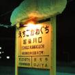 凍える夜に 静寂の中のキハ52 1995-01-14