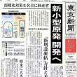 狂気!新小型原発の開発という経産省=原子力ムラの人類史的暴挙!温暖化対策を名目に!核のごみの最終処分場は日本では見つかる見通しすらない!原発悪魔ロスチャイルド終焉の時代に!仏政府「次世代原子炉」凍結!