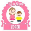 「姉の日」!!「由来はあるようです」!!