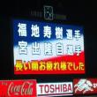 広島戦2連戦