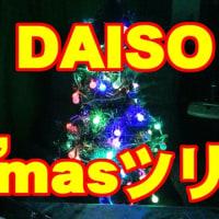 DAISOのクリスマスツリーを作ってみた。