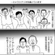 加計学園は認可された【朝鮮悪に馬鹿にされている日本人】