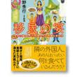 移民の宴    日本にすむ外国人は、何を食べてるのか?