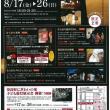 ならまち遊歩~町家劇場