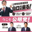 7月14日(土)のつぶやき 新開昌彦さんが投稿をシェアしました。お待ちしています。九州Komeito コメQから、街頭演説会のお知らせだよ!東京から山口代表も来てくれるよ!みんな来てね!