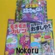 Diary:Gummi candy 三昧のおやつ。