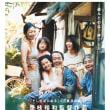 【お知らせ】出演映画「万引き家族」カンヌ国際映画祭パルムドール受賞!
