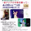 平和の琉歌コンサート6/10開催