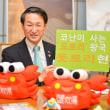 【これはキモイw】「韓国と日本は心臓が一つに繋がっています。兄弟のように進まなければなりません」~平井伸治、鳥取県知事
