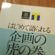 12/10(日)はポッケデポイベント♪