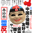 1月12日と13日、名古屋・栄で抗議街宣「春節祭(しゅんせつさい)中国領事館 主催」開催 反対!(中国の侵略は友好の仮面に隠れてやってくる)