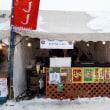 田沢高原雪まつり❇開催中❗