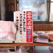 2018-8-18 第29節(アウェー)東京V戦  初のパブリックビューイング津久見  大盛況に感謝!