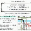 LETTERSNOW主催 カリグラフィー作品展2018のご案内
