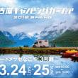 名古屋キャンピングカーフェアー2018。~3月24・25日~