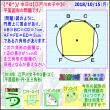 【平面図形】(円・正三角形)[江戸川女子中・2018年]【算数・数学】[受験]【算太数子】