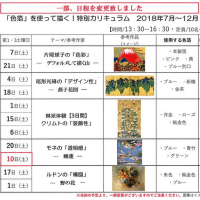 クレパス技法12章プラス【屋外取材】神戸布引ハーブ園編