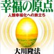 「自己限定」を点検する  大川隆法