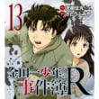 金田一少年の事件簿R(リターンズ) 13巻