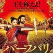 「バーフバリ 王の凱旋」、インド映画「バーフバリ 伝説誕生」の続編(完結編)!